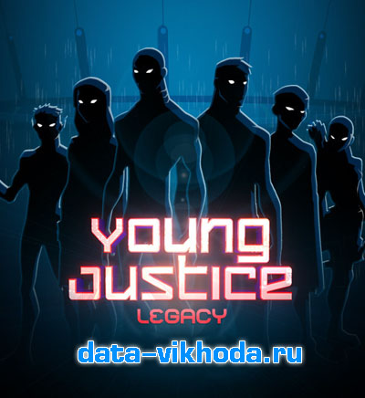 Young Justice: Legacy дата выхода