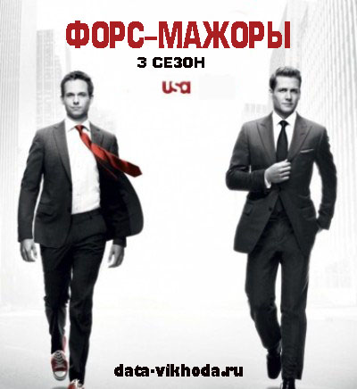 Форс-мажоры 3 сезон