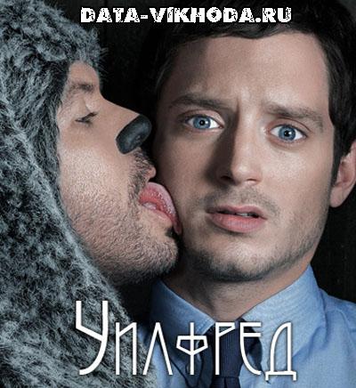 Уилфред 3 сезон