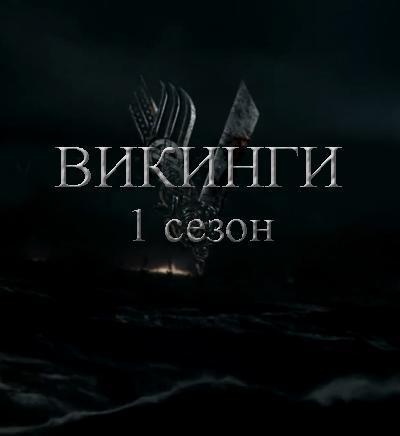 Викинги 1 сезон