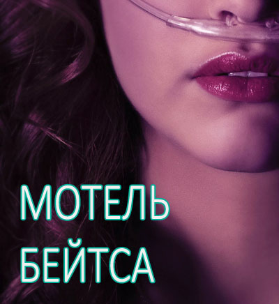 Мотель Бейтса 1 сезон