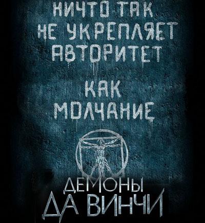 Демоны Да Винчи 1 сезон