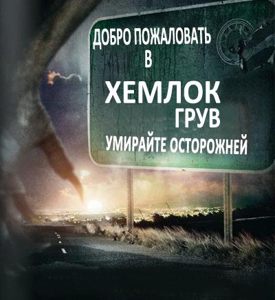 Хемлок Гроув 1 сезон дата выхода