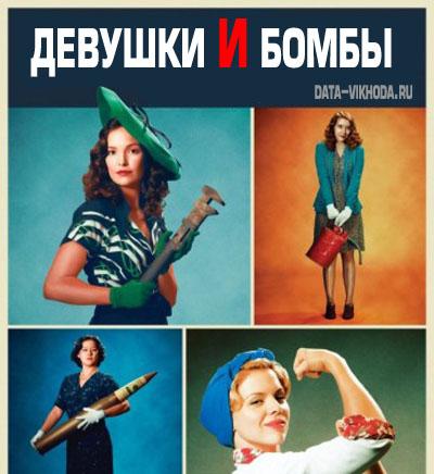 Девушки и бомбы 2 сезон