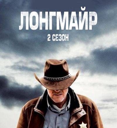 Лонгмайр 2 сезон дата выхода