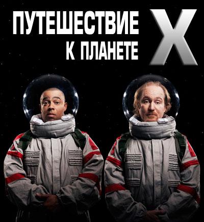 Путешествие к планете ИКС 1 сезон дата выхода