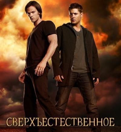 Сверхъестественное 9 сезон дата выхода