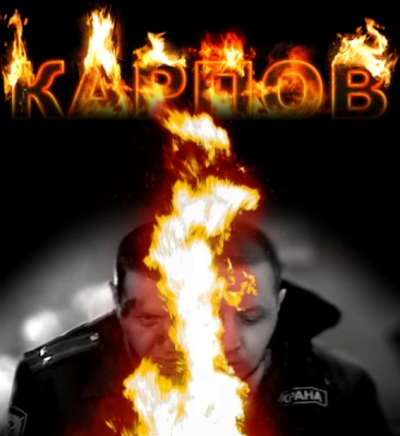 Карпов 2 сезон
