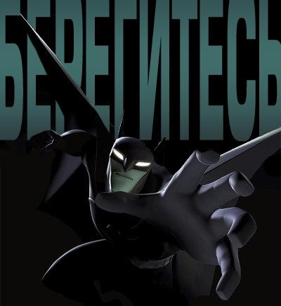 Берегитесь: Бэтмен 1 сезон