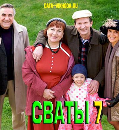 Сваты 7 сезон дата выхода и когда выйдет в России