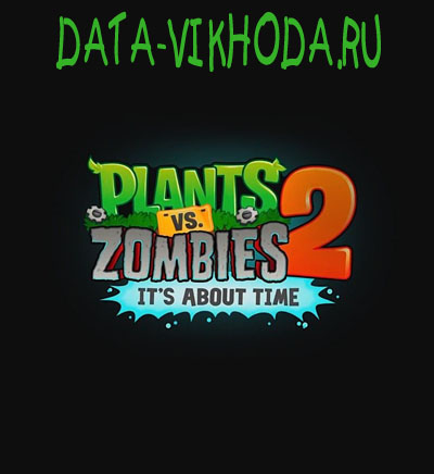 Plants vs. Zombies 2: It's About Time дата выхода