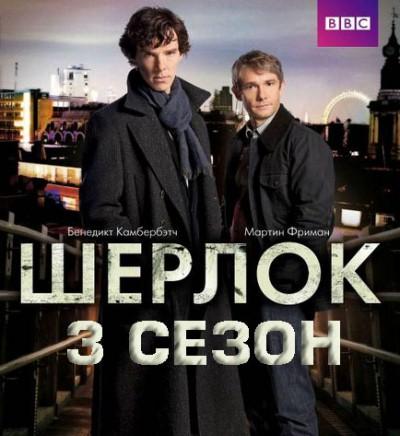 Шерлок 3 сезон дата выхода