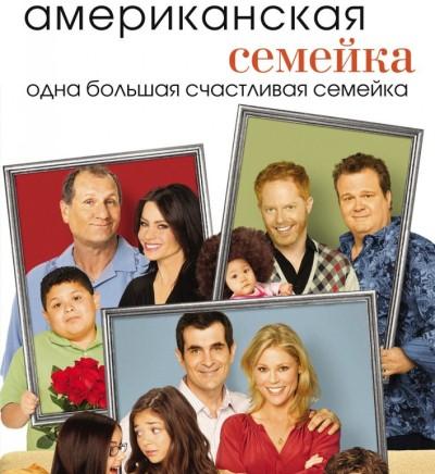 Американская семейка 5 сезон дата выхода