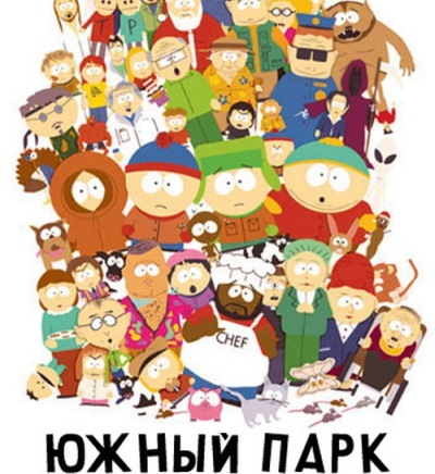Южный парк 18 сезон дата выхода