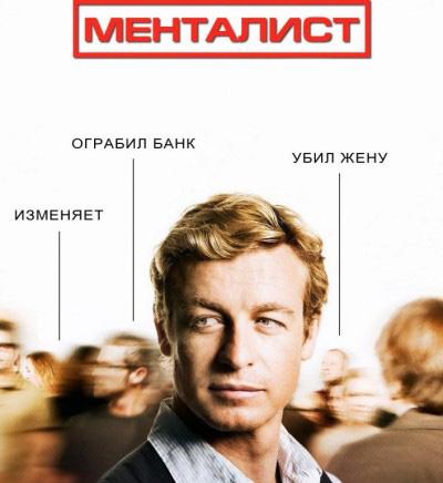 Менталист 6 сезон дата выхода