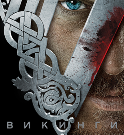 Викинги 2 сезон дата выхода