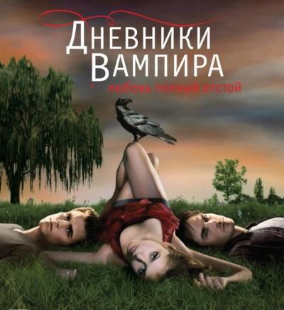 Дневники вампира 6 сезон дата выхода