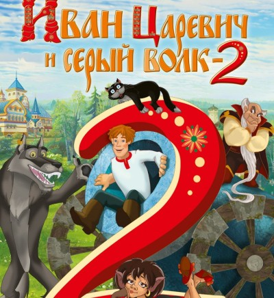 Иван Царевич и Серый Волк 2 дата выхода