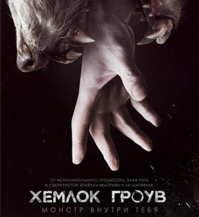 Хемлок Гроув 2 сезон дата выхода