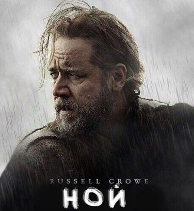 Ной дата выхода