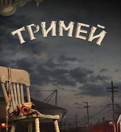 Тримей 4 сезон дата выхода