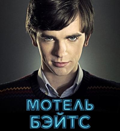 Мотель Бейтса 2 сезон дата выхода