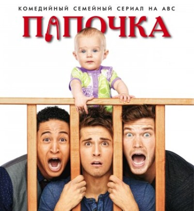 Папочка 3 сезон дата выхода