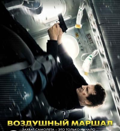 Воздушный маршал дата выхода