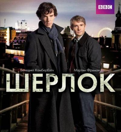 Шерлок 4 сезон дата выхода