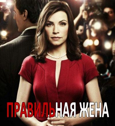 Хорошая жена 6 сезон дата выхода
