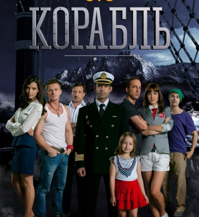 Корабль 2 сезон (СТС) дата выхода