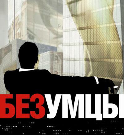 Безумцы 7 сезон дата выхода