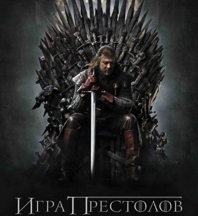 Игра престолов 5 сезон дата выхода