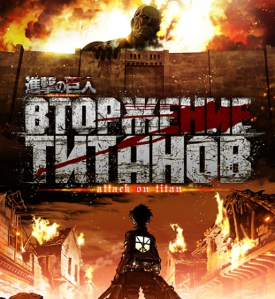 Вторжение титанов 2 сезон дата выхода