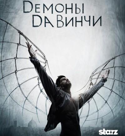 Демоны Да Винчи 3 сезон дата выхода