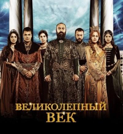 Великолепный век 6 сезон дата выхода