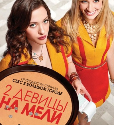 Две девицы на мели 5 сезон дата выхода