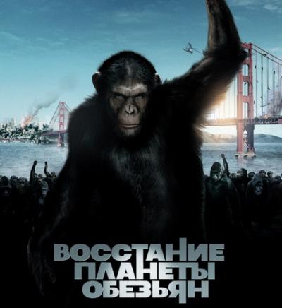 Планета обезьян 3