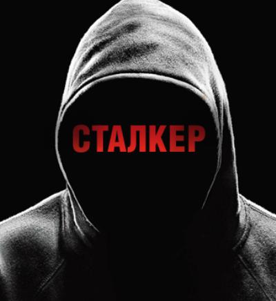 Сталкер 2 сезон дата выхода