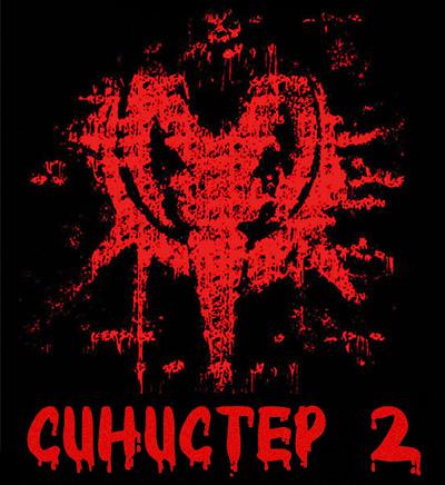 Синистер 2 дата выхода