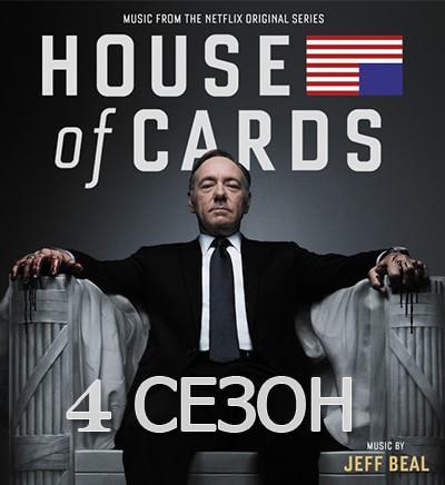 Карточный домик 4 сезон