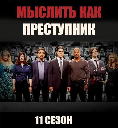 Мыслить как преступник 11 сезон дата выхода