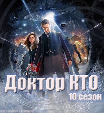 Доктор Кто 10 сезон дата выхода