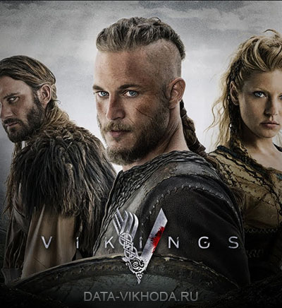 Викинги 4 сезон