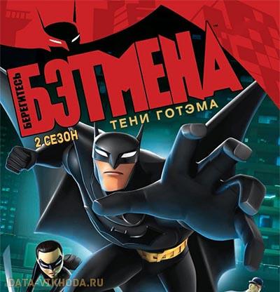 Когда выйдет 2 сезон сериала Берегись Бэтмен