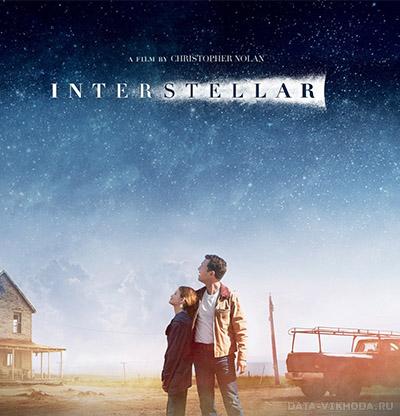 Интерстеллар 2