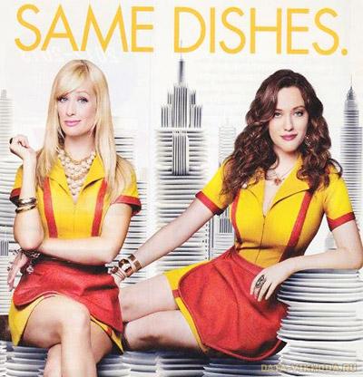 Две девицы на мели 6 сезон