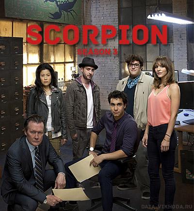 Когда выйдет 3 сезон сериала «Скорпион» | Дата выхода