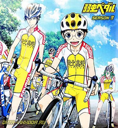 Дата выхода 3 сезона Трусливый велосипедист