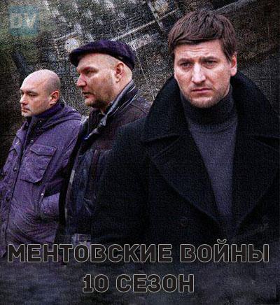 Ментовские войны 10 сезон